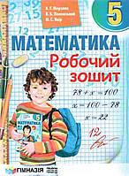 5 клас | Математика. Робочий зошит | Мерзляк | Гімназія