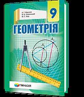9 клас | Геометрія. Підручник (програма 2017) | Мерзляк | Гімназія