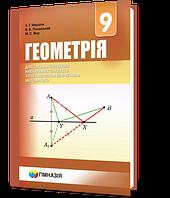 9 клас | Геометрія. Підручник з поглибленим вивченням математики (програма 2017) | Мерзляк | Гімназія
