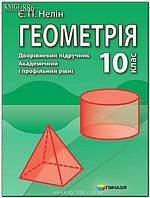 10 клас | Геометрія. Підручник | Нелин | Гімназія
