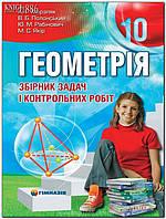 10 клас | Геометрія. Збірник задач і контрольних робіт | Мерзляк | Гімназія