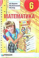 6 клас   Математика. Підручник   Мерзляк   Гімназія