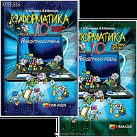10 клас | Інформатика (академічний рівень). Підручник | Володина | Гімназія