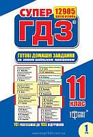 11 клас | ГДЗ (1,2 том). Усі Готові Домашні Задання | Торсинг