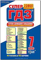 7 клас | Супер ГДЗ Усі Готові Домашні Задання (програма 2015) | Торсинг