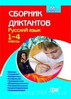 1-4 класс | Русский язык. Сборник диктантов | Безкоровайная | Торсинг