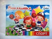 """Розмальовка МИЦАР А4 """"Спорт"""" (1/50)"""