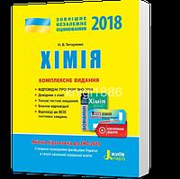 ЗНО 2018 | Хімія. Комплексне видання | Титаренко | Літера