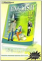 10 клас | Англiйська мова. Робочий зошит | Карп'юк | Лібра Терра