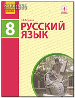 8 класс | Русский язык. Учебник (программа 2016) | Баландина | Ранок