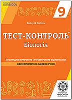 9 клас | Біологія. Тест контроль (програма 2017) | Соболь | Весна