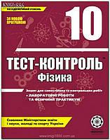 10 клас | Фізика. Тест контроль | Чертіщева | Весна