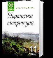 11 клас | Українська література. Хрестоматія | Гавриш | Весна