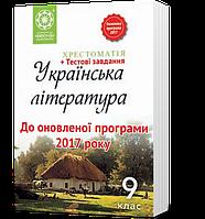 9 клас | Українська література. Хрестоматія | Черсунова, Єременко | Весна
