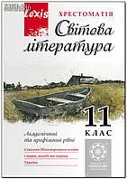 11 клас | Світова література. Хрестоматія | Андронова | Весна