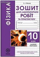 10 клас | Фізика. Зошит для лабораторних робіт | Вялих | Весна
