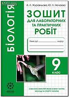 9 клас | Біологія. Зошит для практичних робіт (програма 2017) | Сало | Весна