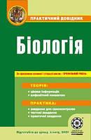5-11 клас | Біологія + профільний рівень. Практичний довідник | Волкова | Весна