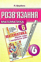 6 клас   Математика. Розв'язання до збірника завдань Мерзляка   Щербань   Гімназія