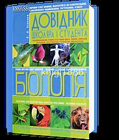 ЗНО 2018 | Біологія. Довідник школяра і студента. Заведея | БАО