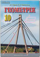 10 клас | Геометрія. Підручник (академічний рівень) | Бурда | Освіта