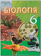 6 клас | Біологія. Підручник | Костіков | Освіта