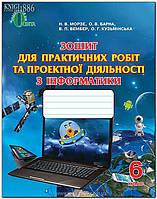 6 клас | Інформатика. Зошит для практичних робіт | Морзе | Освіта
