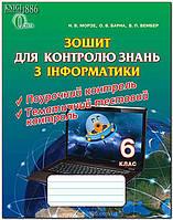 6 клас | Інформатика. Зошит для контролю знань | Морзе | Освіта
