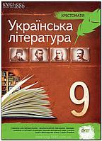 9 клас | Українська література. Хрестоматія (програма 2017) | Черсунова | ПЕТ