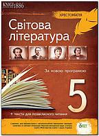 5 клас | Світова література. Хрестоматія | Гарбуз | ПЕТ