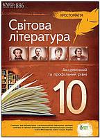10 клас | Світова література. Хрестоматія | Андронова | ПЕТ