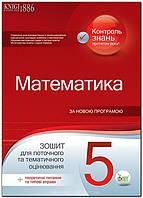 5 клас | Математика. Зошит для тематичного оцінювання | Вердіна | ПЕТ