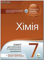7 клас | Хімія. Зошит для тематичного оцінювання | Гордієнко | ПЕТ