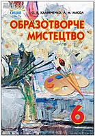 6 клас | Образотворче мистецтво. Підручник | Калініченко | Сиция