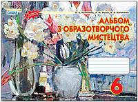 6 клас | Образотворче мистецтво. Робочий зошит-альбом | Калініченко | Сиция