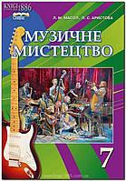 7 клас   Музичне мистецтво (програма 2015). Підручник   Масол   Освіта