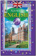 10 клас | Англійська мова. 9-й рік навчання, Профільний рівень | Несвіт | Генеза