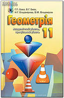 11 клас | Геометрія. Академічний рівень, профільний рівень | Бевз | Генеза