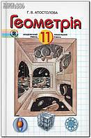 11 клас | Геометрія. Академічний рівень, профільний рівень | Апостолова | Генеза