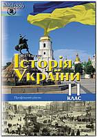 11 клас | Історія України. Профільний рівень  | Турченко | Генеза