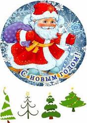 """Вафельная картинка для для торта, кондитерских изделий """"Дед мороз"""", круглая (лист А4)"""