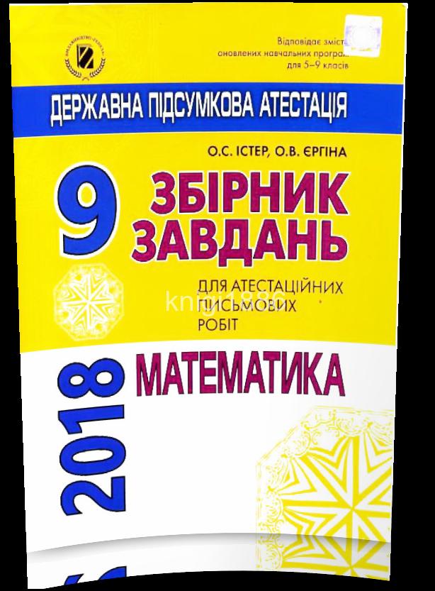 Гдз Дпа 2018 Математика Істер