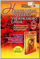 9 клас | Українська література. Неопалима купина українського слова | Міщенко | Генеза