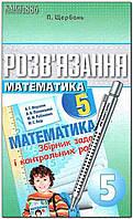 5 клас | Математика. Розв'язання до збірника задач Мерзляка | Щербань | Гімназія