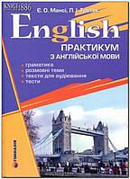 Англійська мова| Практикум | Мансі, Третяк | Гімназія