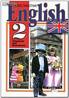 2 клас | Англiйська Мова. Підручник (перший рік навчання) | Плахотник | Перун