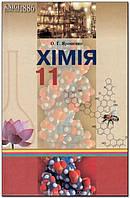 11 клас | Хімія. Підручник | Ярошенко | Грамота