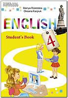 4 клас   Англiйська мова. Підручник (поглиблене вивчення)   Карп'юк   Лібра Терра