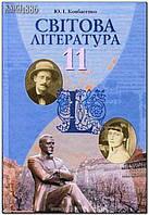 11 клас   Світова література (рівень стандарту). Підручник   Ковбасенко   Грамота