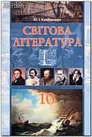 10 клас   Світова література (профілний та академ.). Підручник   Ковбасенко   Грамота